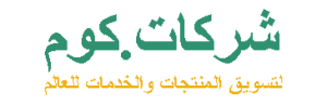 https://www.chrkat.com/wp-content/uploads/2019/01/شركات-.كوم.png