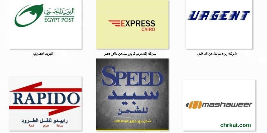اسماء شركات الشحن فى مصر وبين محافظات مصر شركات كوم