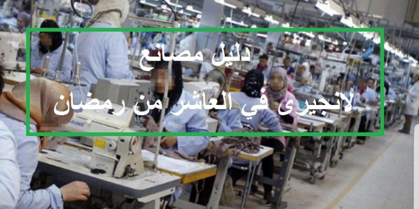 دليل مصانع لانجيرى في العاشر من رمضان