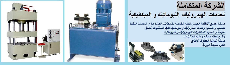 الشركة المتكاملة لخدمات الهيدروليك والميكانيكا