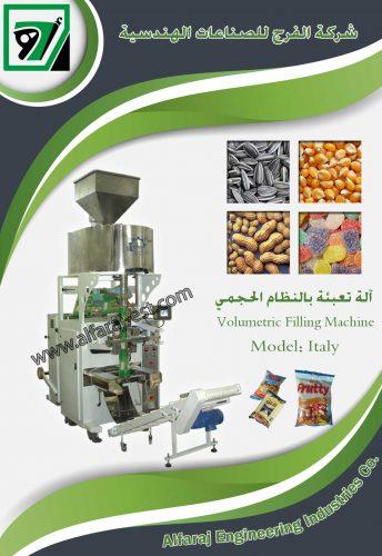 ماكينة-تعبئة-الحبوب-والبقوليات-تعبئة-فول