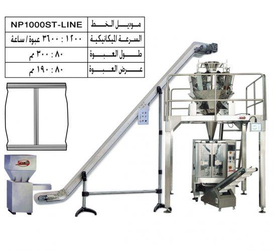 تصنيع-وتوريد-خط-تعبئة-خضروات-مجمدة-بالوزن-1كجم-–-أوتوماتيك-–-PLC