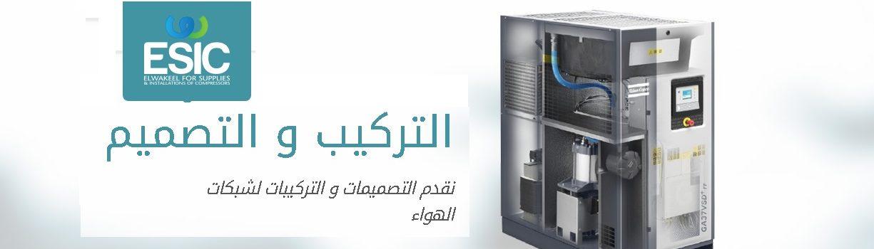 شركة الوكيل للتوريدات وتركيبات ضواغط الهواء اسيك