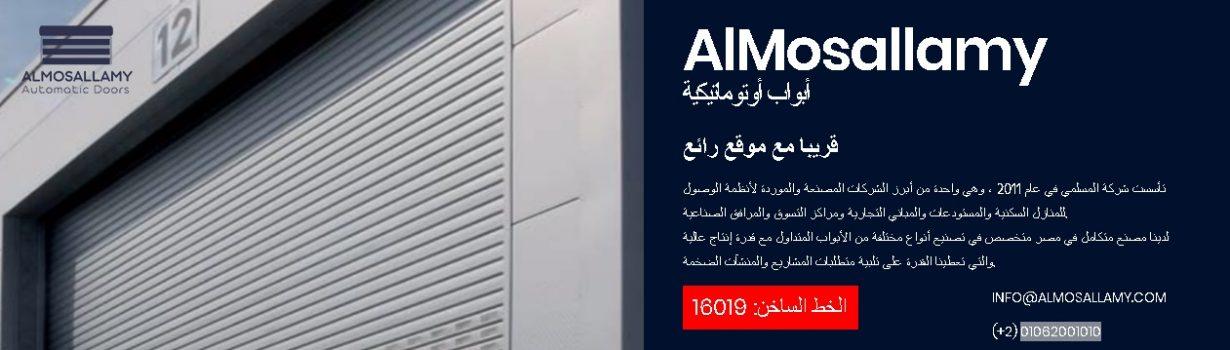 شركة المسلمى لصناعة الابواب الاوتوماتيكية