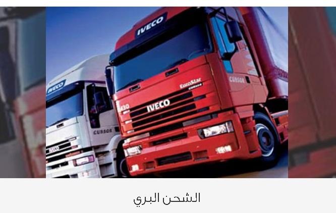 تقديم-خدمات-الشحن-البري-وابرام-عقود-شحن-بري-في-مصر