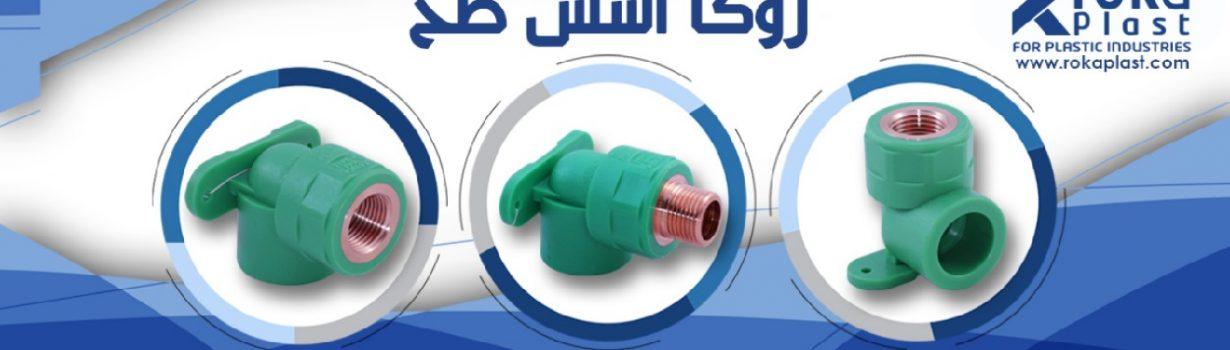 شركة روكا بلاست للصناعات البلاستيكية والمواسير والأنظمة الحديثة