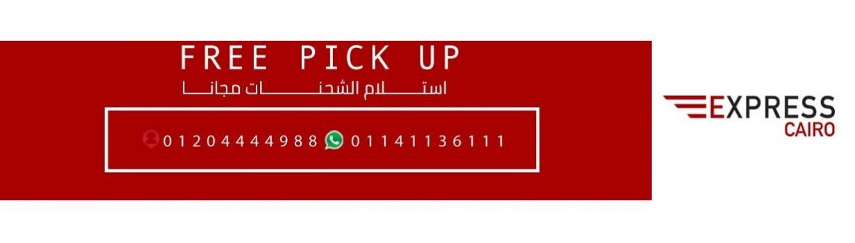 شركة إكسبريس كايرو للشحن داخل مصر