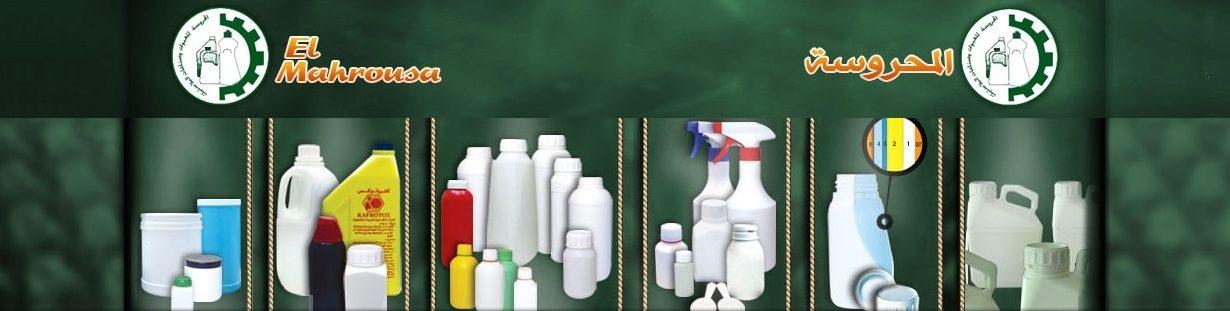 شركة المحروسة للعبوات وصناعة البلاستيك