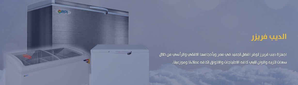 شركة رويال بالاس انترناشونال لصناعة الاجهزة الكهربائية