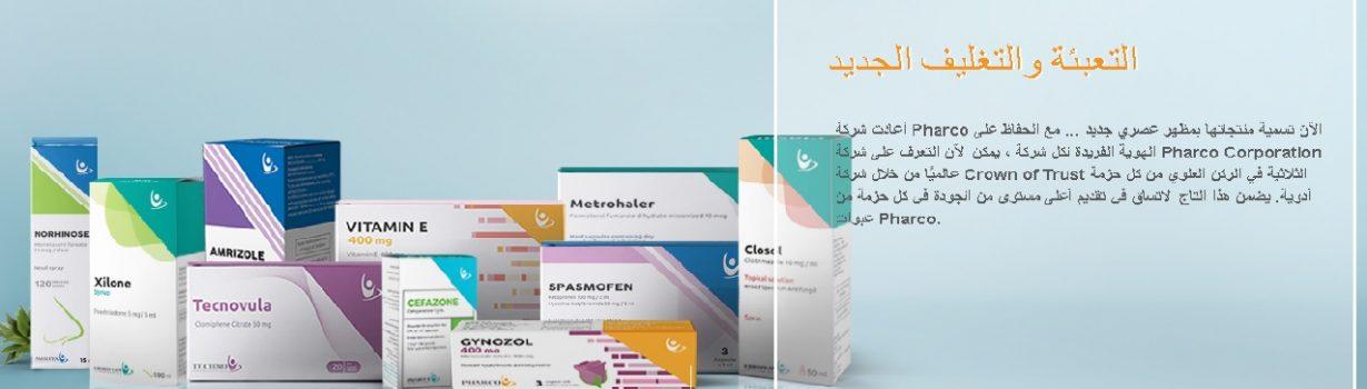 شركة فاركو للادوية