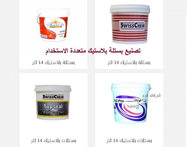 تصنيع-بستلة-بلاستيك-متعددة-الاستخدام3