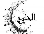 شركة الخليج لتجارة الاحبار والطابعات