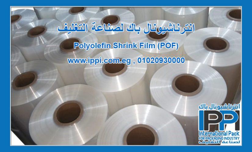POF-shrink-ippi-02