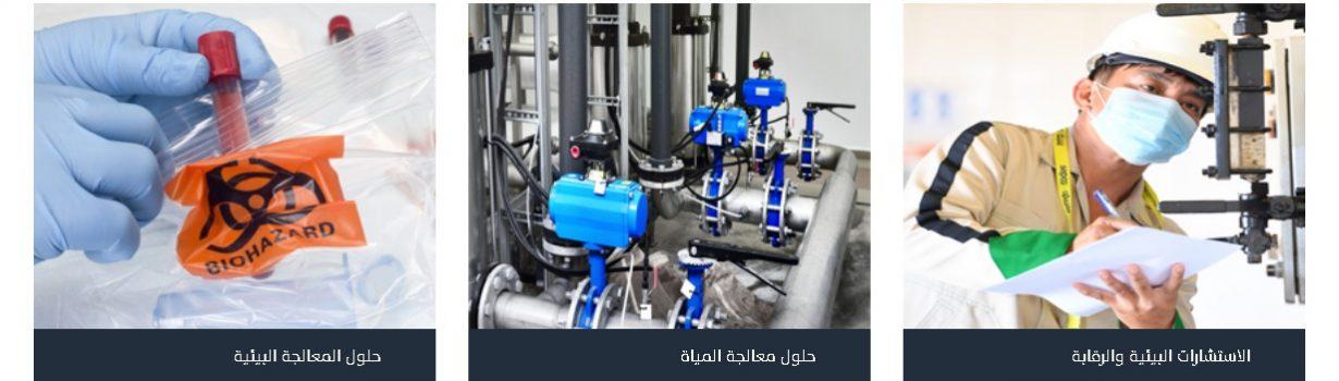 مركز العربية للتخلص الأمن من المخلفات الخطرة وغير الخطرة