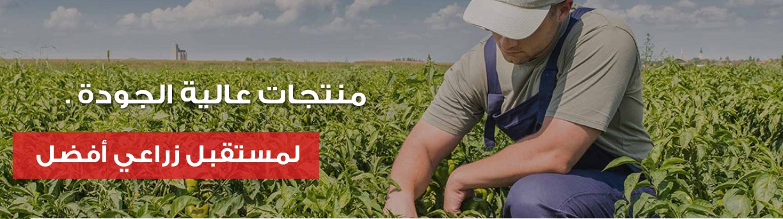 شركة عين شمس للتنميه الزراعيه والأسمدة والمبيدات الزراعية