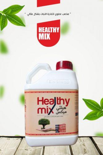 توريد-مخصب-تربة-هيلثي-ميكس-لتغذية-النبات-بشكل-مثالي