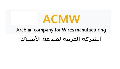 الشركة العربية لصناعة الأسلاك