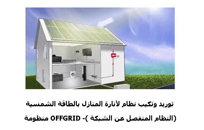 توريد-وتكيب-نظام-لأنارة-المنازل-بالطاقة-الشمسية-منظومة-OFFGRID-النظام-المنفصل-عن-الشبكة