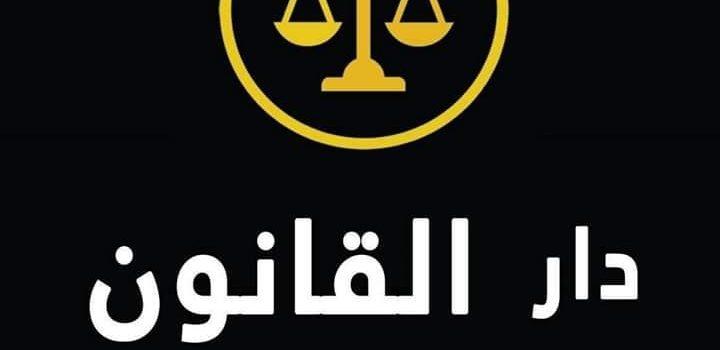 دار القانون للمحاماة والاستشارات القانونية