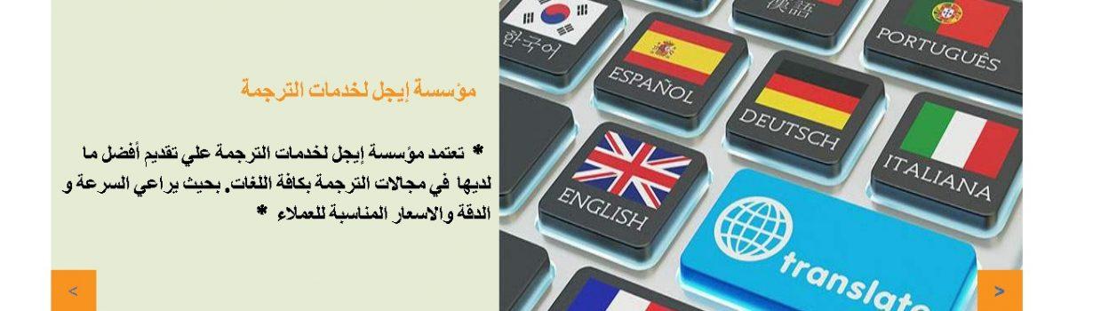 مؤسسة إيجل لخدمات الترجمة