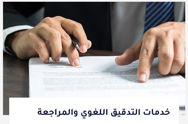 خدمات-التدقيق-اللغوي-والمراجعة-من-شركة-ترانس-تك-للترجمة