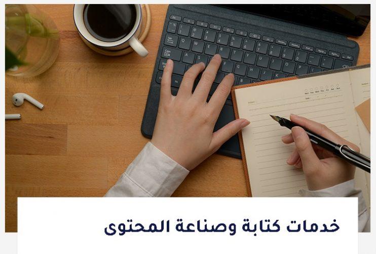 خدمات-كتابة-وصناعة-المحتوى