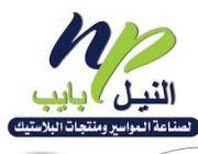 شركة النيل لصناعة المواسير U.P.V.C