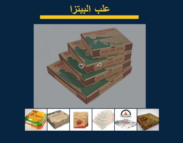 تصنيع-وتوريد-علب-البيتزا-من-شركة-الفا-باك