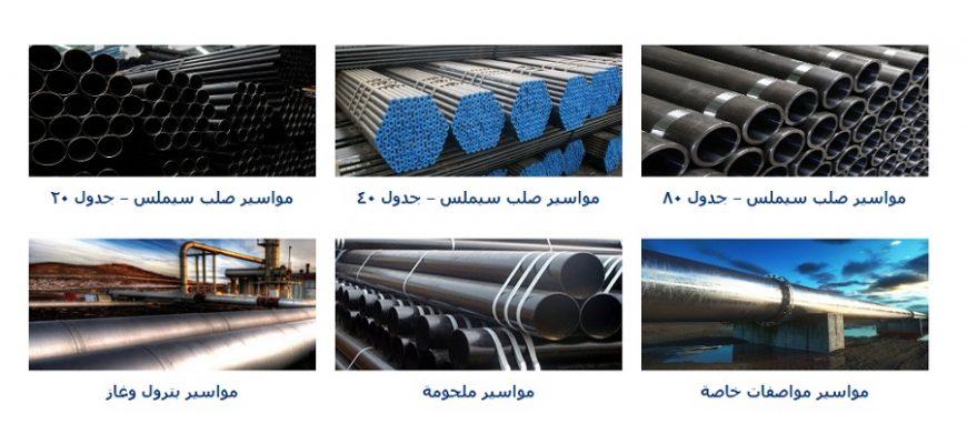 توريد-مواسير-صلب-سيملس-طبقا-للمواصفات-الأمريكية-ASTM-A105-GRB-مخصصة-للتطبيقات-الصناعية.