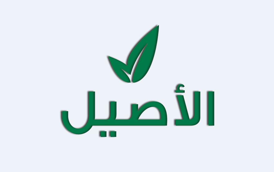 شركة الاصيل لتصدير الحاصلات الزراعيه
