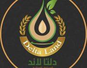 شركة دلتا لاند للصناعات الغذائية