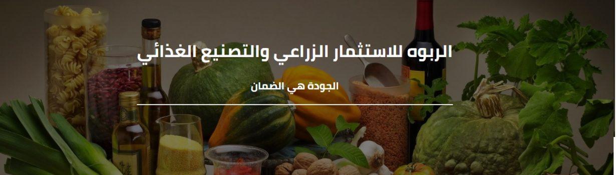 شركة الربوه للاستثمار الزراعي والتصنيع الغذائي