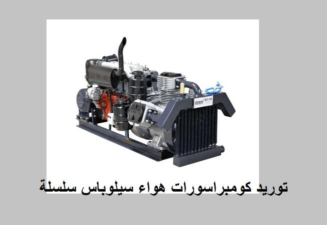 توريد-كومبراسورات-هواء-سيلوباس-سلسلة-SB-شركة-ايجيبت-تكنو