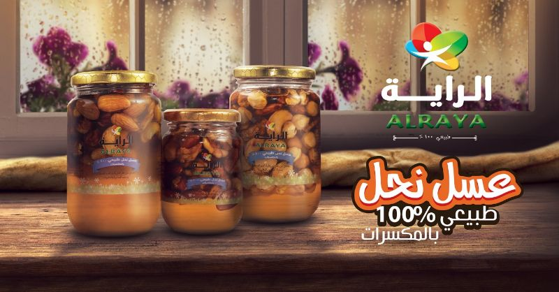 توريد-وتصدير-عسل-نحل-بالمكسرات-Honey-with-nuts-من-شركة-الربوه