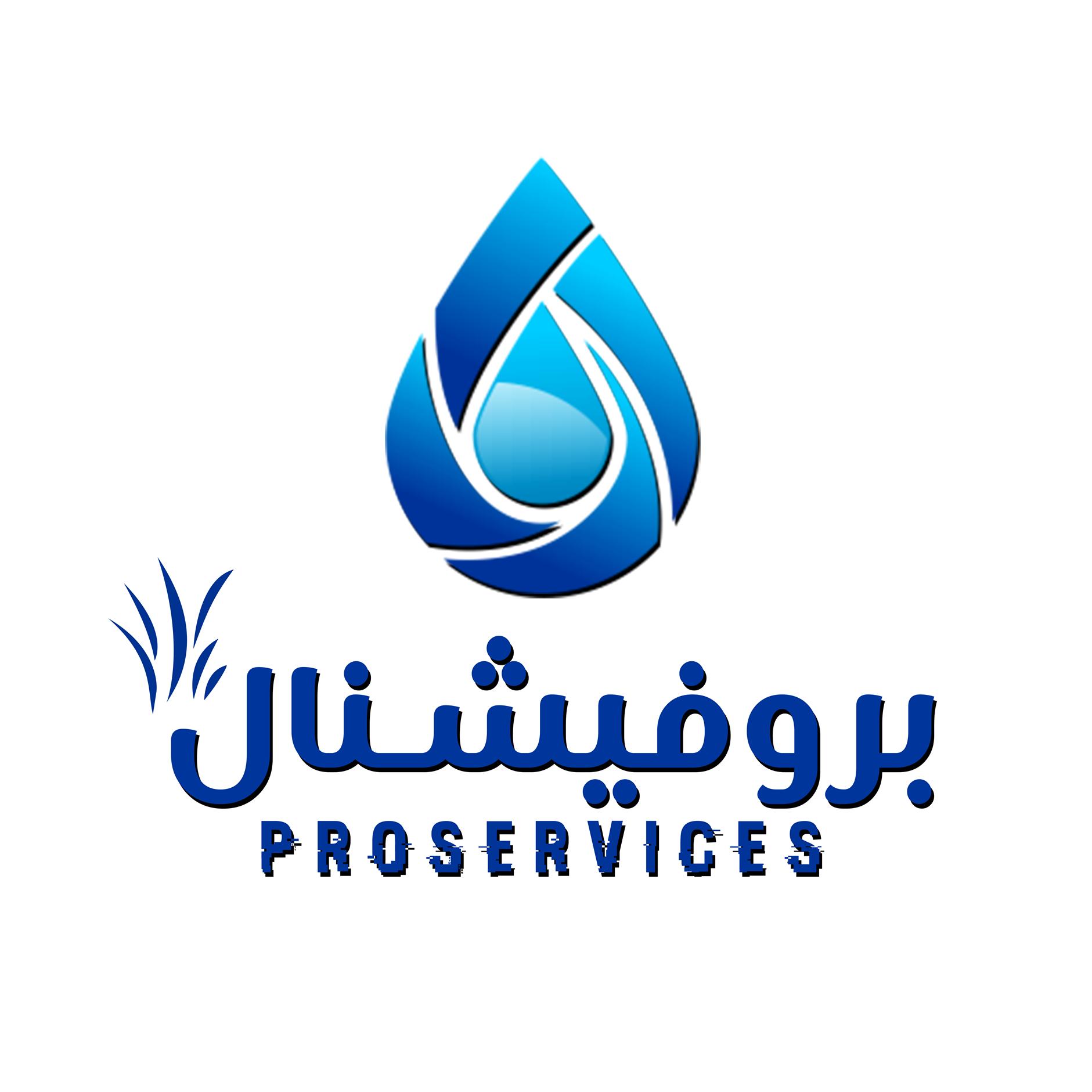 بروفيشنال سيرفس للخدمات البيئية