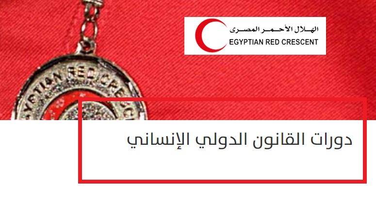 تقديم-دورات-القانون-الدولي-الإنساني-من-الهلال-الأحمر-المصري