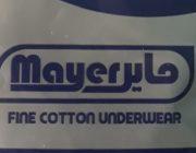 شركة ماير للملابس القطنية