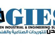 جولدن للتوريدات الصناعية والهندسية