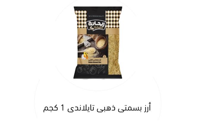توريد-وتصدير-أرز-بسمتي-تيلاندي-من-شركة-ريحانة