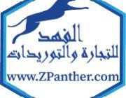 شركة الفهد للتجارة والتوريدات