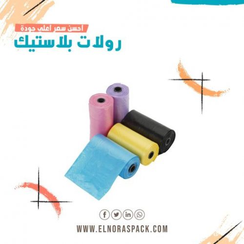 تصنيع-وتوريد-رولات-بلاستيكية-مصنوعة-من-البولي-إيثيلين-من-شركة-النورس