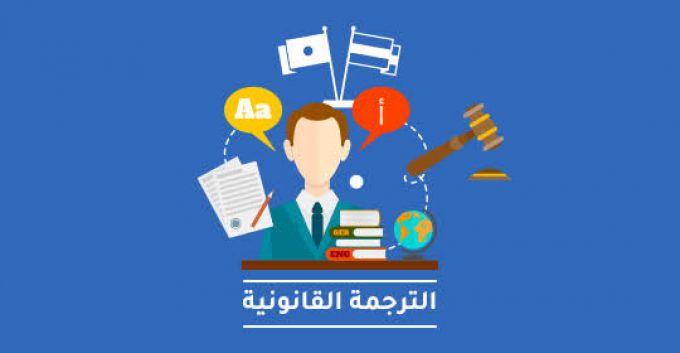 خدمات-الترجمة-القانونية-من-مؤسسة-السعدني-وخليفة-للمحاماة