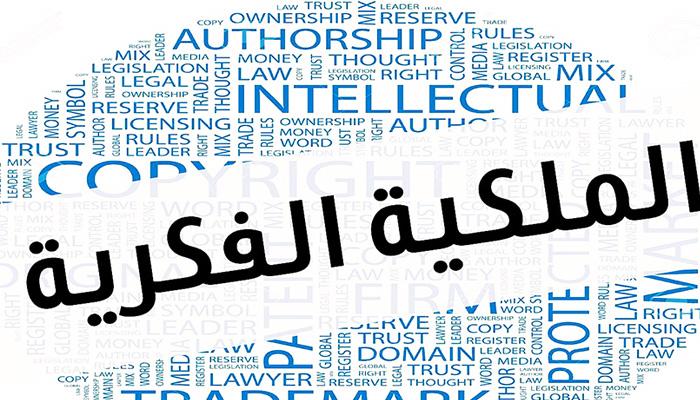 خدمات-الملكية-الفكرية-من-مؤسسة-السعدني-وخليفة-للمحاماة